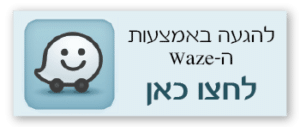 waze-button2-01-300x127